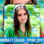 Skull Joni Jonona ft Casher - Точик духтар