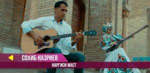 Сохиб Назриев - Наргиси маст