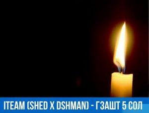 iTeam (SHED x Dshman) - Гзашт 5 сол