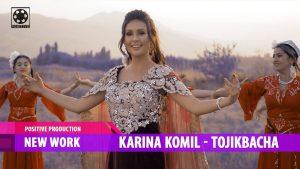 Карина Комил - Точикбача