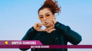 Фируза Хафизова - Дастаком нозанин