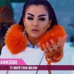 Фируза Хафизова - Ту маро тана мазан