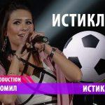 Карина Комил - Истиклол