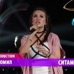 Карина Комил - Ситамгар
