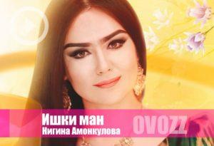 Нигина Амонкулова - Ишки ман