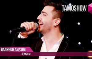 Валичон Азизов - Хомуши