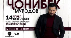 Концерт Чонибека Муродова 14 апреля в Худжанде