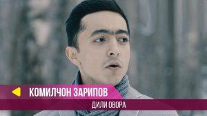 Комилчон Зарипов - Дили овора
