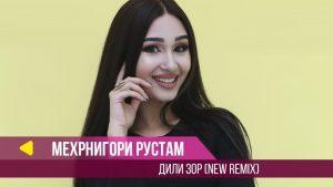 Мехрнигори Рустам - Дили зор (Новый ремикс 2018)