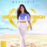 Morvarid - Migan Eshgh