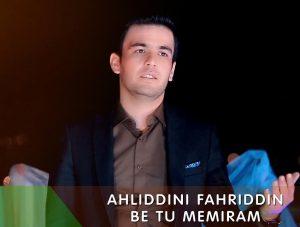 Ахлиддини Фахриддин - Бе ту мемирам