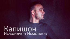 Исмоилчон Исмоилов - Капишон