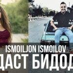Исмоилчон Исмоилов - Аз даст бидодам