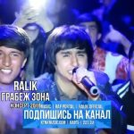 RaLiK - Грабеж Зона