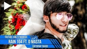Rain 104 ft. D Masta - Ситораи танхо
