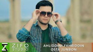 Ахлиддини Фахриддин - Оста чунбон