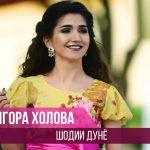 Нигора Холова - Шодии дунё