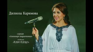 Дилноза Каримова - Азизонро маранчонед