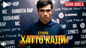 Styopa - Хатто кади