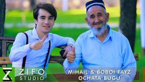 Михаил ва Бобои Файз - Очата бугу