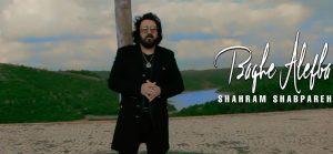 Shahram Shabpareh - Baghe Alefba
