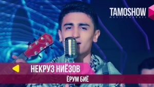 Некруз Ниёзов - Ёрум биё