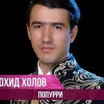Вохид Холов - Попурри