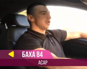 Баха 84 - Асар