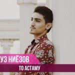 Некруз Ниёзов - То астаму