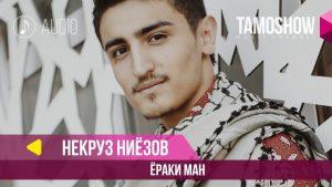 Некруз Ниёзов - Ёраки ман