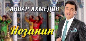 Анвар Ахмедов - Нозанин