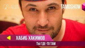 Хабиб Хакимов - Ты где-то там