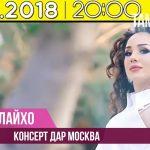 Зулайхо - Консерт дар Москва