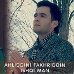 Ахлиддини Фахриддин - Ишки ман