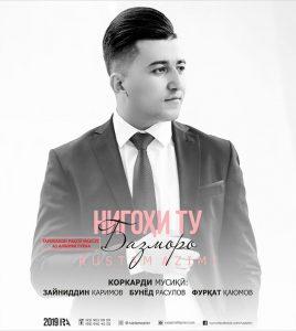 Рустам Азими - Нигохи ту
