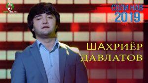 Шахриёр Давлатов - Аз ишки ту менолам