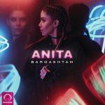 Anita - Bargashtam