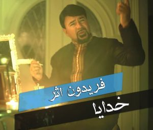 Firaidun Assar - Khudaya