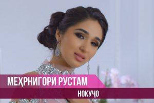 Мехрнигори Рустам - Нокучо