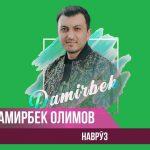 Дамирбек Олимов - Навруз