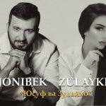 Чонибек Муродов ва Зулайхо - Юсуф ва Зулайхо
