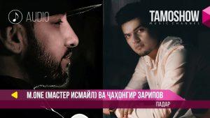 Мастер Исмаил ва Чахонгир Зарипов - Падар