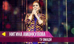 Нигина Амонкулова - Ту омади