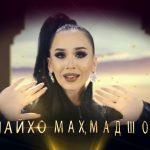 Шабнами, Севинч, Сита Касеми, Зулайхо - Шоу консерт дар Вахдат