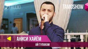 Аниси Хайём - Ай гулакам