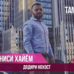 Аниси Хайём - Дидори нохост