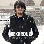 Бехруз - Буятро нашуям