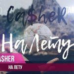 Ca$heR - На лету