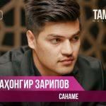 Чахонгир Зарипов - Санаме