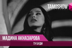 Мадина Акназарова - Ту буди